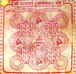 Powerful Bhoj patra KaalSarp Yantra